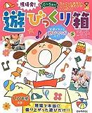 遊びっくり箱―現場発!0~5歳児 (保カリBOOKS) 画像