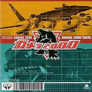 ガメラ2000 ― オリジナル・サウンドトラック
