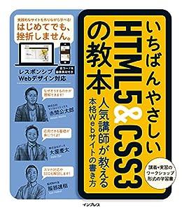 [赤間公太郎, 大屋慶太, 服部雄樹]のいちばんやさしいHTML5&CSS3の教本 人気講師が教える本格Webサイトの書き方 「いちばんやさしい教本」シリーズ