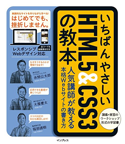 いちばんやさしいHTML5&CSS3の教本 人気講師が教える本格Webサイトの書き方 「いちばんやさしい教本」シリーズ