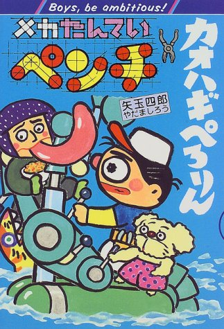 カオハギぺろりん―メカたんていペンチ (ポプラ社の矢玉四郎の本)の詳細を見る