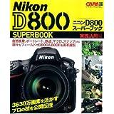 ニコンD800スーパーブック 実践活用編 (Gakken Camera Mook)
