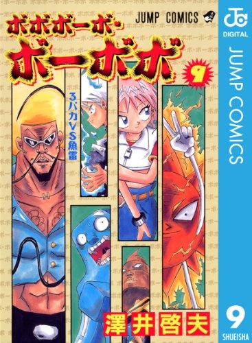 ボボボーボ・ボーボボ 9 (ジャンプコミックスDIGITAL)
