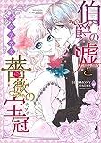 伯爵の嘘と薔薇の宝冠 (エメラルドコミックス ハーモニィコミックス)