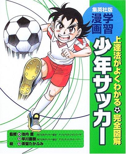 上達法がよくわかる完全図解 学習漫画 少年サッカー (集英社版・学習漫画)の詳細を見る