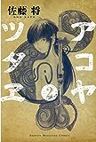 アコヤツタヱ(2) (マンガボックスコミックス)