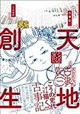 ぼおるぺん古事記 / こうの 史代 のシリーズ情報を見る