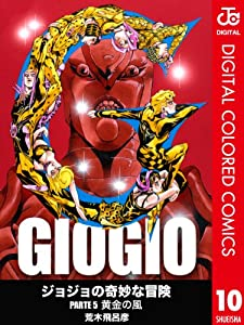 ジョジョの奇妙な冒険 第5部 カラー版 10 (ジャンプコミックスDIGITAL)