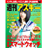 週刊アスキー No.1132 (2017年6月27日発行) [雑誌]