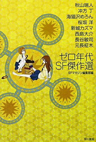 ゼロ年代SF傑作選 (ハヤカワ文庫 JA エ 2-1) (ハヤカワ文庫JA)