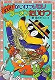かいけつゾロリあついぜ! ラーメンたいけつ (30) (かいけつゾロリシリーズ ポプラ社の新・小さな童話)
