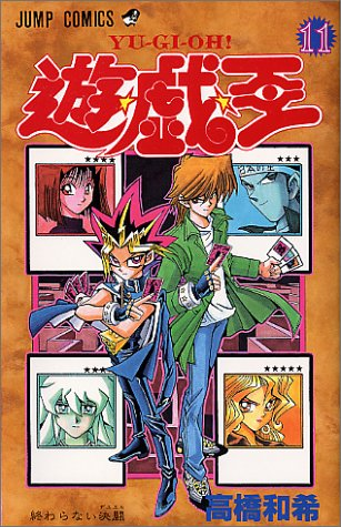 遊☆戯☆王 (11) (ジャンプ・コミックス)