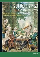 古典派の音楽: 歴史的背景と演奏習慣
