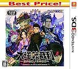 大逆転裁判 -成歩堂龍ノ介の冒險- Best Price! - 3DS カプコン CTR-2-BDGJ
