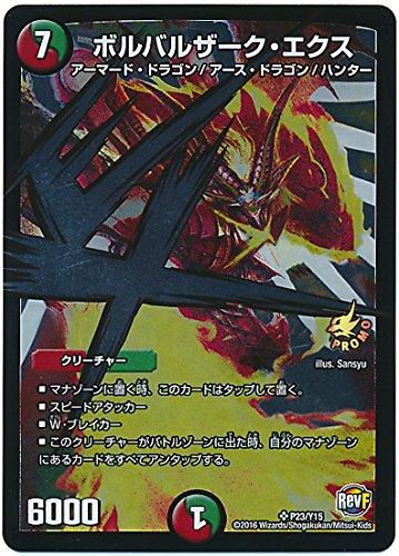 デュエルマスターズ 【プロモ】 ボルバルザーク・エクス P23 / Y15