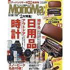 MonoMax(モノマックス) 2017年 8 月号
