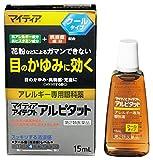 【第2類医薬品】マイティアアイテクトアルピタット 15mL ※セルフメディケーション税制対象商品
