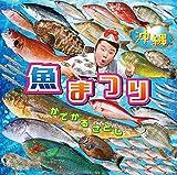 沖縄魚まつり&野菜まつり