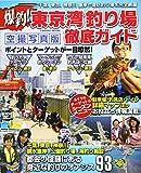 爆釣!東京湾釣り場徹底ガイド―千葉、東京、神奈川 身近な釣りのオアシス93 (COSMIC MOOK)