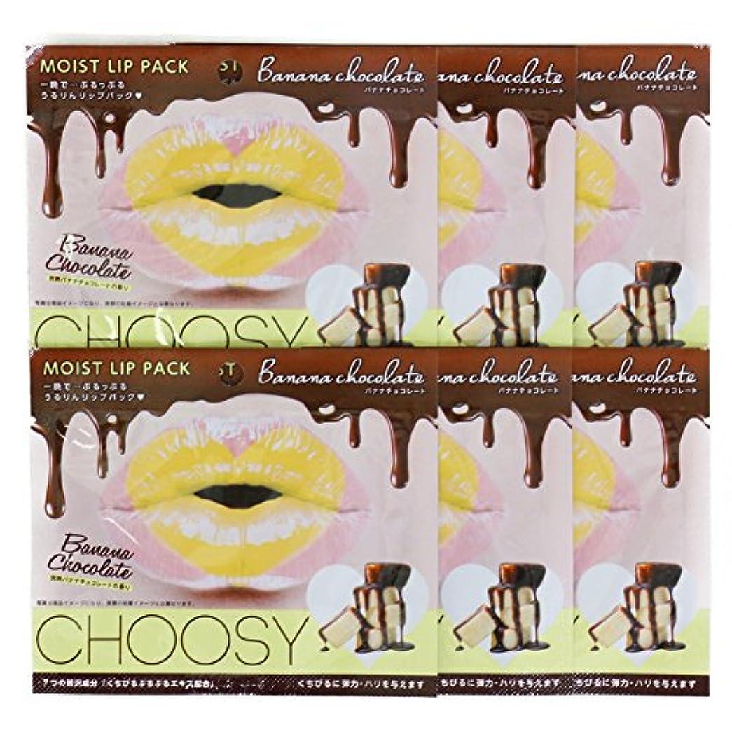 対称怠とまり木CHOOSY チューシー リップパック バナナチョコレート 6枚セット
