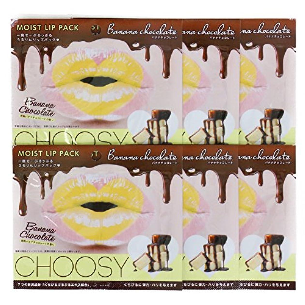 かまど麦芽燃やすCHOOSY チューシー リップパック バナナチョコレート 6枚セット