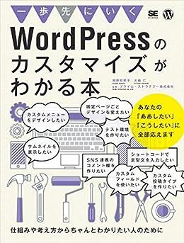 [相原知栄子, 大曲仁]の一歩先にいくWordPressのカスタマイズがわかる本