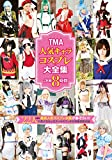 TMA人気キャラコスプレ大全集 2枚組8時間 [DVD]