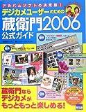 デジカメユーザーのための蔵衛門2006公式ガイド―アルバムソフトの決定版!