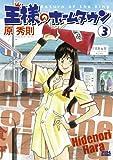 王様のホームタウン 3 (ビッグコミックス)