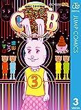 増田こうすけ劇場 ギャグマンガ日和GB 3 (ジャンプコミックスDIGITAL)