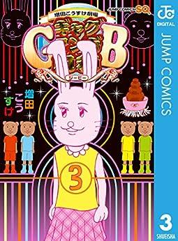 [増田こうすけ]の増田こうすけ劇場 ギャグマンガ日和GB 3 (ジャンプコミックスDIGITAL)