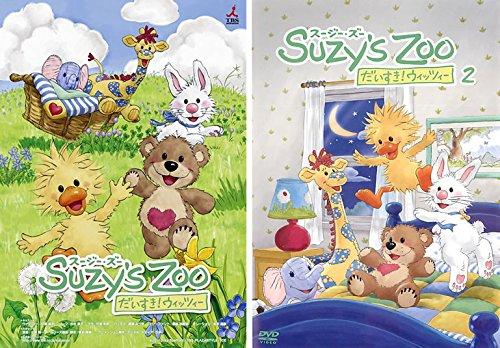 Suzy's Zoo スージー・ズー だいすき!ウィッツィー  全2巻セット [マーケットプレイスDVDセット商品]