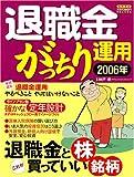 退職金がっちり運用 (2006) (実用百科)