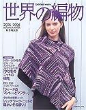 世界の編物 (2005秋冬特大号) (Let's knit series)