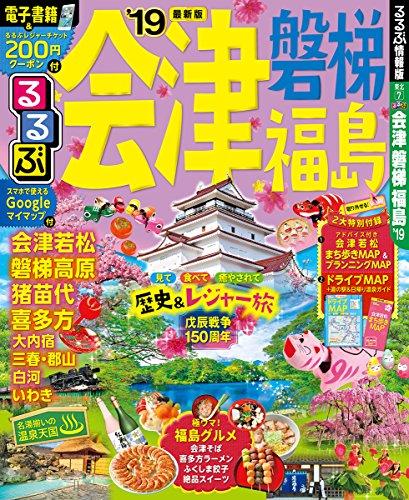 るるぶ会津 磐梯 福島'19 (るるぶ情報版)