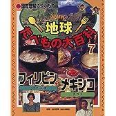 国際理解にやくだつ NHK地球たべもの大百科〈7〉フィリピン ココヤシ料理・メキシコ タコス