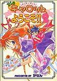 Piaキャロットへようこそ!!2 電撃コミックス / かなん のシリーズ情報を見る