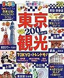 まっぷる 東京観光'20 (マップルマガジン 関東 9)