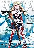 魔法少女特殊戦あすか(8) (ビッグガンガンコミックス)