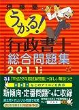 うかる! 行政書士 総合問題集 2011年度版