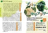 農耕と園芸 2017年 04 月号 画像