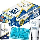 サントリー オールフリー 350ml×24本 景品付(オリジナルグラス+製氷器) ノンアルコールビールテイスト飲料