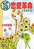 16(シックスティーン)恋愛革命 SUMMER (講談社X文庫―ティーンズハート)