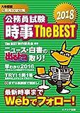 公務員試験 時事ザ・ベスト2018