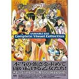 ヴァリアブル・ジオ―Complete Visual Collection