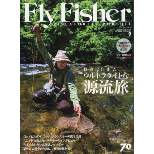 FLY FISHER(フライ フィッシャー) 2017年 09 月号 [雑誌]