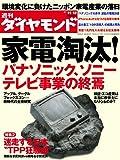 週刊 ダイヤモンド 2011年 11/12号 [雑誌]