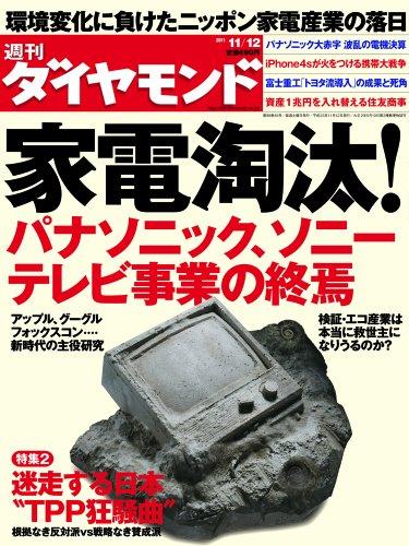 週刊 ダイヤモンド 2011年 11/12号 [雑誌]の詳細を見る