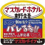 マスカレード・ホテル (集英社文庫) 画像