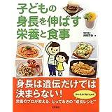 子供の身長を伸ばす栄養と食事